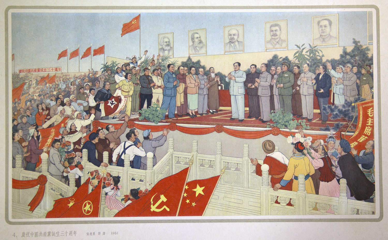 """This 1951 poster is titled """"Celebrate the 30th Anniversary of the Birth of the Chinese Communist Party."""" (Image credit: Courtesy East Asia Library, Stanford University)"""