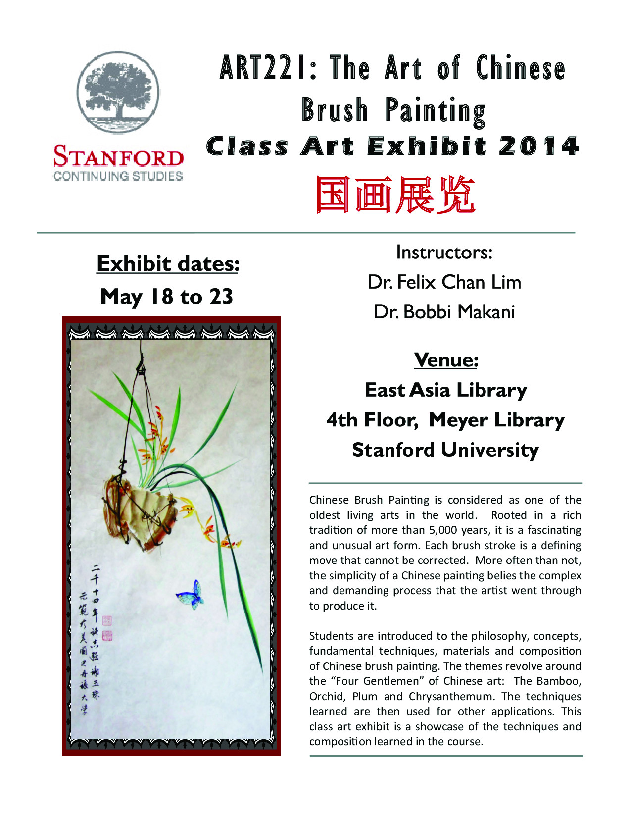 chinese brush painting class exhibition
