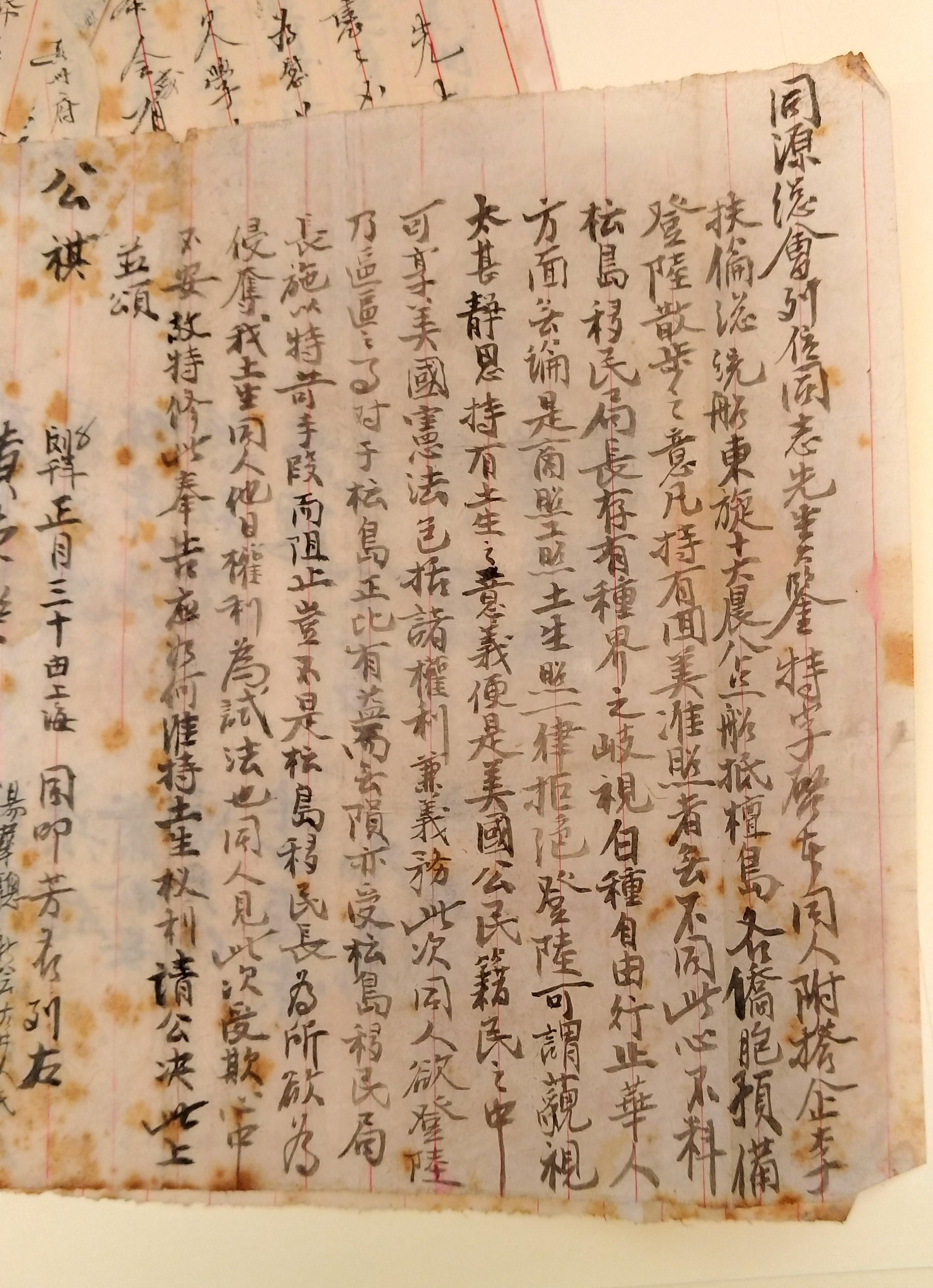 Letter in Chinese written to the CACA National Lodge about facing discrimination at the Immigration Office in Hawaii