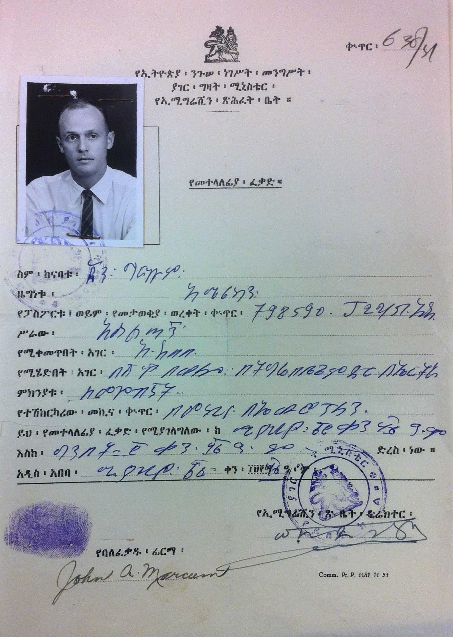 ID papers, Ethiopia