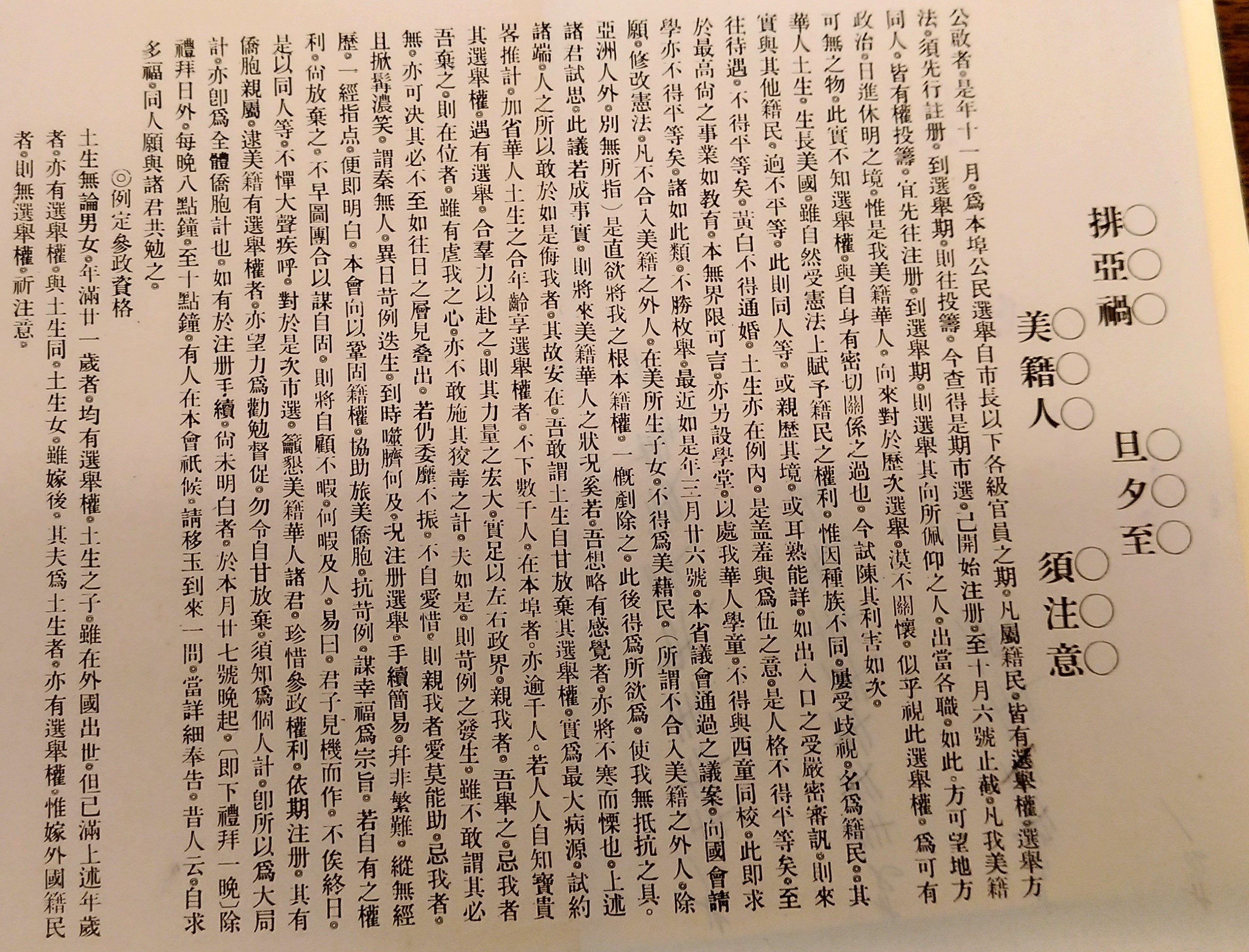 A notice printed in Chinese released by the CACA to the community to encourage people to vote