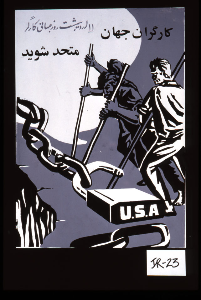 Hoover Institution archives include posters from the 1979 Iranian Revolution. (Image credit: Hoover Institution Archives)