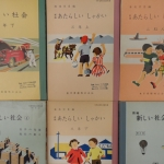 Japanese textbook (kyokasho) collection