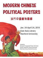 Modern Chinese Political Posters