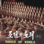 Detail, CD cover of Korean People's Army Band