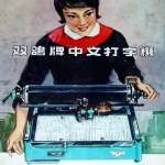 Shuangge Typewriter Manual, Cover