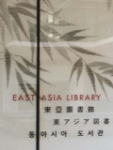East Asia Library