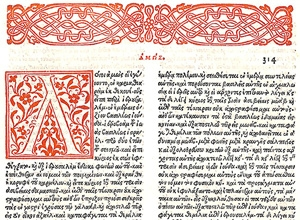 Aldine Greek Bible, 1518