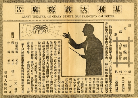 Chinese language advertisement for 'The Spider' at the Geary Theatre, 1928
