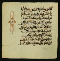 Page of 13th century Koran