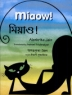 Cover image of Miaow = Mīẏāō