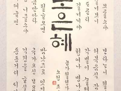 An excerpt from Nogga Wollyongga, a prose-poetry of Korea. The text is about how one must be thankful towards his/her parents.