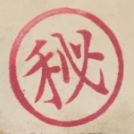 "The image is the Japanese character for the term, ""classified.'"